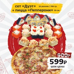 "Сет ""ДУЭТ"" + пицца ""Пепперони"""